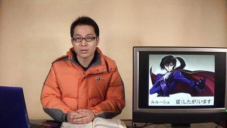 新版标准日本语初级第19课自学习日语葛源1.1版视频