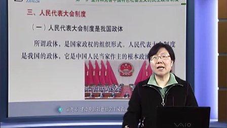第九章 建设中国特色社会主义 第一节 坚持和完善中国特色社会主义的民主制度