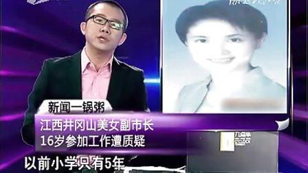 潘美人上传江西井冈山美女副市长16岁参加工作遭质疑[九点半]
