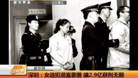 深圳:女逃犯混富豪圈 骗2.9亿获刑无期 天天网事 140101