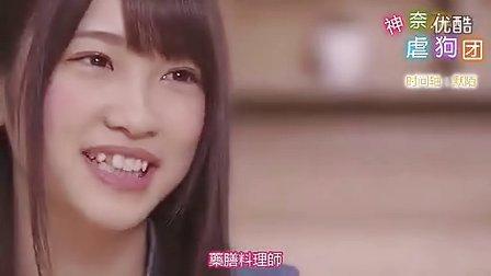 【神奈川虐狗团】チャレンジユーキャン! 2014 TVCM「宣言」篇