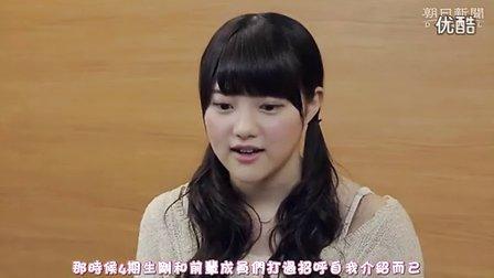 [吃著餃子減肥] 131227 朝日新聞 AKB的人生論 木本花音