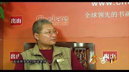 刘立军参加出山网名家汇《翰墨名家》