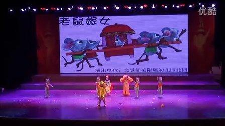 文登师范学校附属幼儿园童话剧《老鼠嫁女》