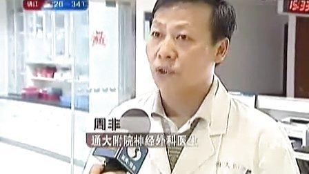 南通:女子坠车摔成重伤 好心人及时送医挽救生命 120801 公共新闻网 高清