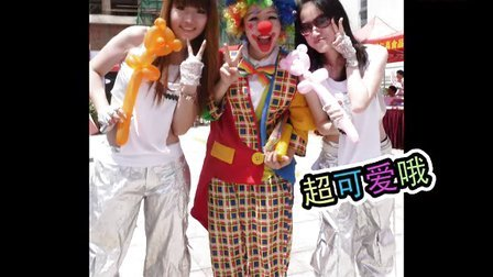 厦门小丑 小丑气球表演陈哲威团队