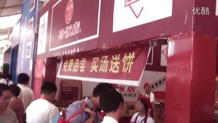 食博会上冷饭店胡辣汤获得消费者的一致好评