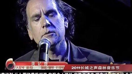 彼得巴菲特《Amarcord》-2011长城之声森林音乐节