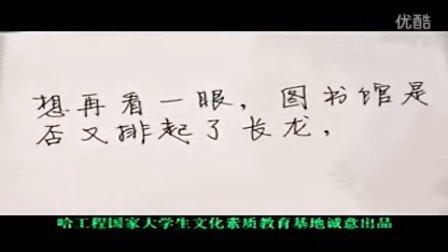 2012哈工程毕业生晚会开场视频(非官方正式版)