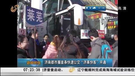"""济南都市圈首条快速公交""""济莱快客""""开通[早安山东]"""