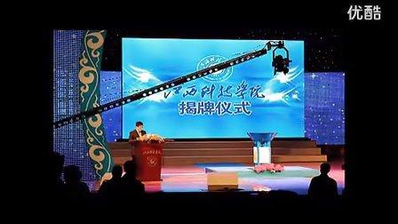 江西科技学院-教育厅厅长讲话  招生咨询:1333011273  QQ:719198230
