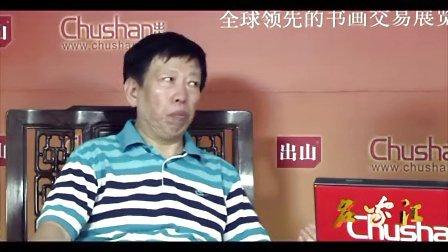 赵宝利参加出山网名家汇《翰墨名家》