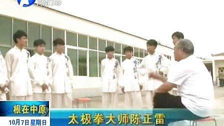 河南卫视《根在中原》太极拳大师陈正雷
