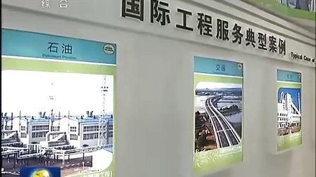 李克强餐馆首届中国(北京)国际服务贸易交易会展览 120601 新闻联播