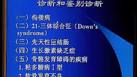 中国医科大学  儿科学 32