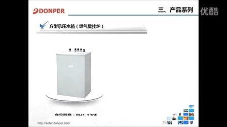 东贝换热式承压水箱PPT