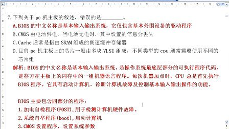 志远教育-2011真题(1-13)