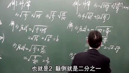 初中数学初三数学九年级数学上册赵正良第21章第2课二次根式的乘除1.rmvb