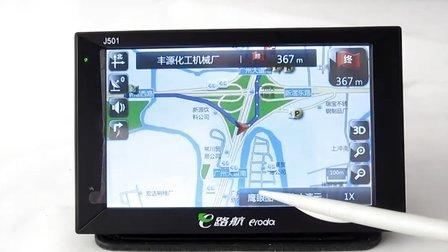 5寸E路航 高清 高亮 车载GPS导航仪 正品E路航 华锋E路航 远峰E路航 华创E路航 货车导航