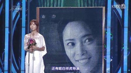 2013KBS演技大赏黄静茵最优秀演技奖