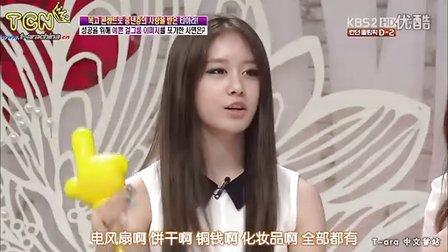 【tara的辛酸】KBS2 余裕满满 中文字幕 12-07-25--tara