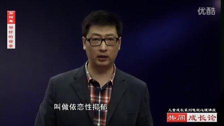 杨哲亲子关系 共同成长论4:够好的母亲
