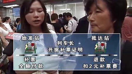 首都经济报道 20120515