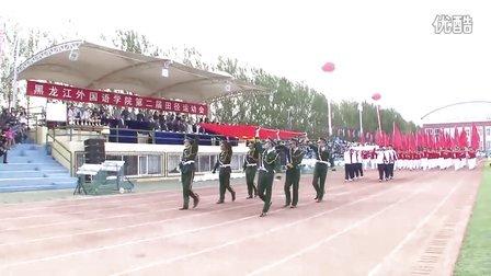 黑龙江外国语学院第二届田径运动会——刀旗队