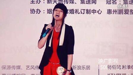 惠州偶像歌手大赛第二场花絮