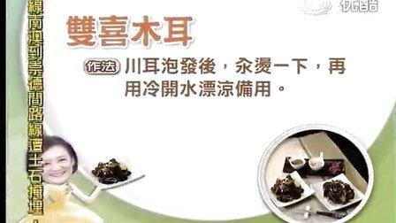 20120803《現代心素派》香積料理--雙喜木耳(新北淡水蘇寶珍師姊)