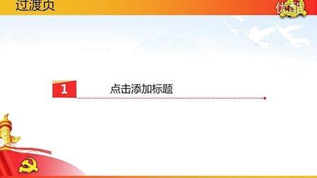 【锐普PPT免费模板】七一党建主题动画PPT模板