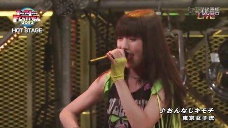 東京女子流 ♪ おんなじ気持ち  Tokyo Idol Festival 2012