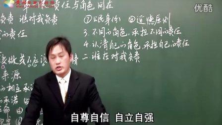 初中政治初三政治九年级思想品德黄伟第1课责任与角色同在.rmvb