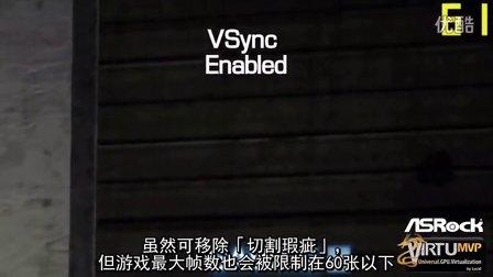 华擎虚拟垂直同步(Virtual Vsync)解决[画面切割瑕疵]