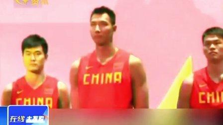 易建联担任伦敦奥运会开幕式中国代表团旗手 120727在线大搜索