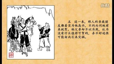 塞翁失马,安知非福(连环画-成语故事)