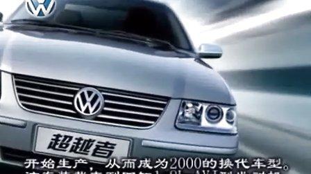 大众维修培训:上海大众车系介绍 畅易汽车网 www.car388.com