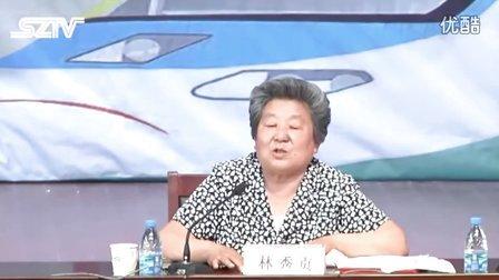 全国道德模范、感动中国人物林秀贞同志事迹报告会