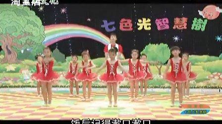 【好老师淘宝店】幼儿园舞蹈《健康歌》儿童舞蹈视频_高清