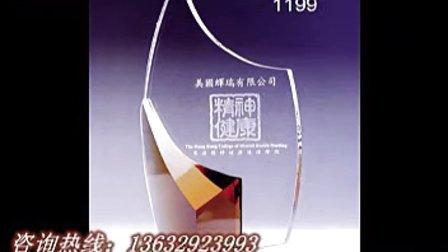 水晶奖杯制作www.dojoz.com.cn