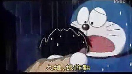 哆啦A梦-大结局