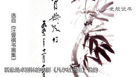 【史航说书】第二百二十四期:汪曾祺《故乡的食物》(下)