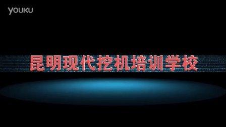云南挖掘机培训学校 昆明现代挖机学校 云南挖机培训第一品牌