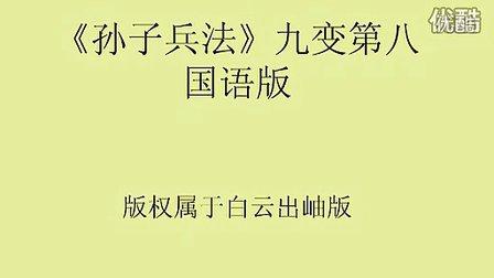 《孙子兵法 》九变篇第八 国语版朗读 皇牌领带