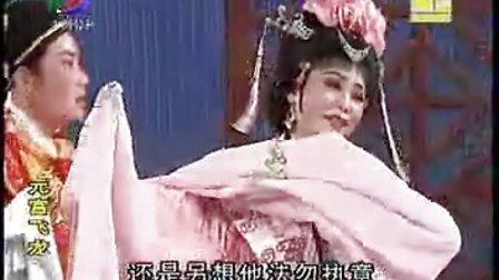 czxy20120121潮剧【视频】《元宫飞龙》二.