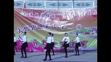 2014年大悟县城关中学元旦文艺汇演