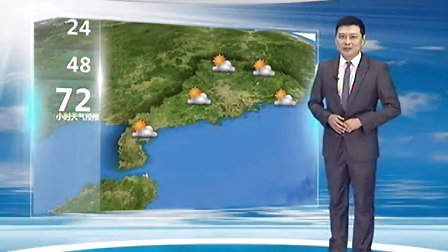 20140103广东卫视天气预报