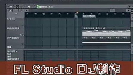 FL Studio 10汉化教程 DJ舞曲制作