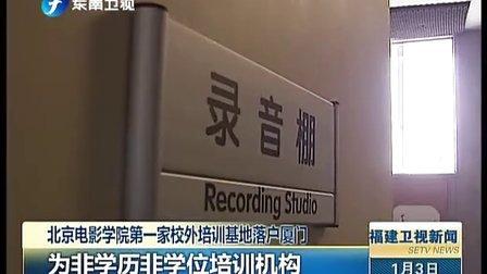 北京电影学院第一家校外培训基地落户厦门:为非学历非学位培训机构[福建卫视新闻]