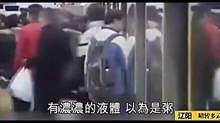 实拍:短裤女地铁遭涂精液.色狼无耻被抓